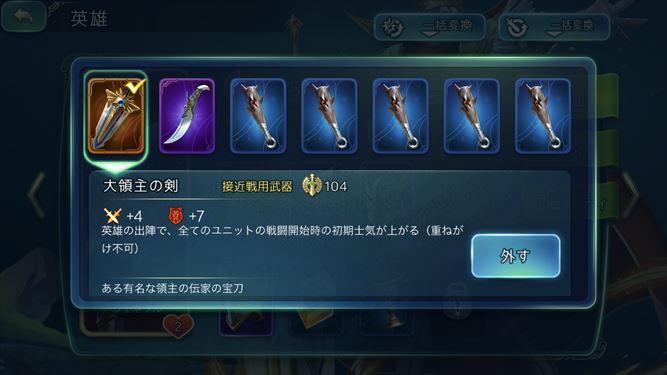 アトコンおすすめ装備大領主の剣