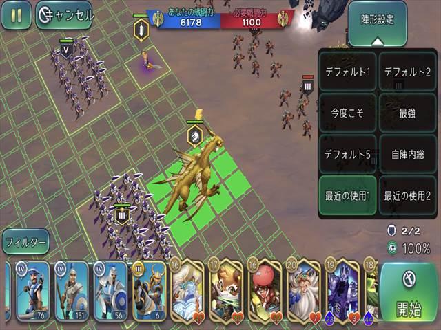 アトコン 戦闘画面