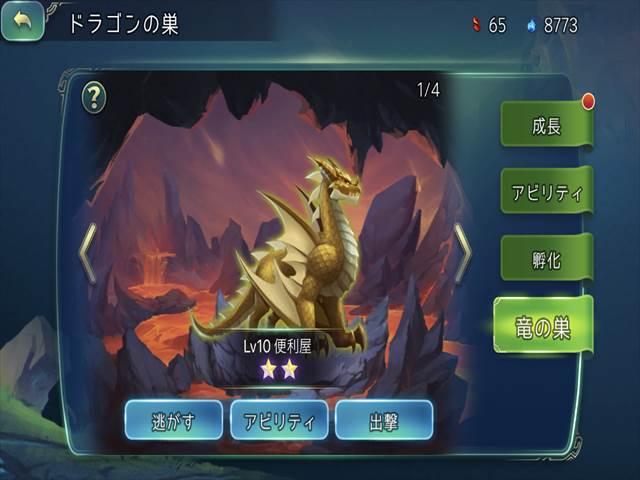 アトコン ドラゴン キープ