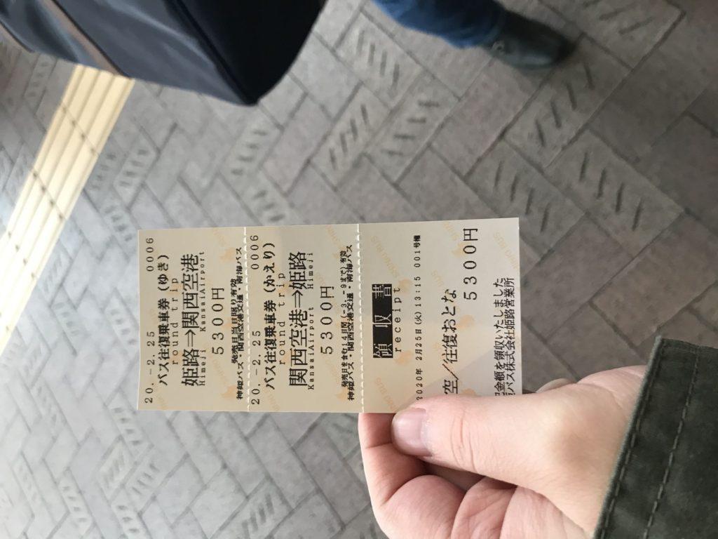 タイ旅行。姫路駅で大阪関空行のリムジンバスのチケットを発券機で買う。