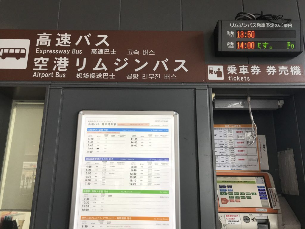 姫路駅のリムジンバス発着場ロータリー