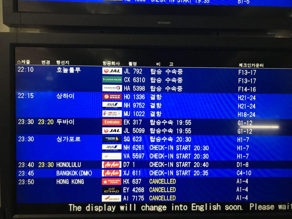 関西国際空港 電光掲示板