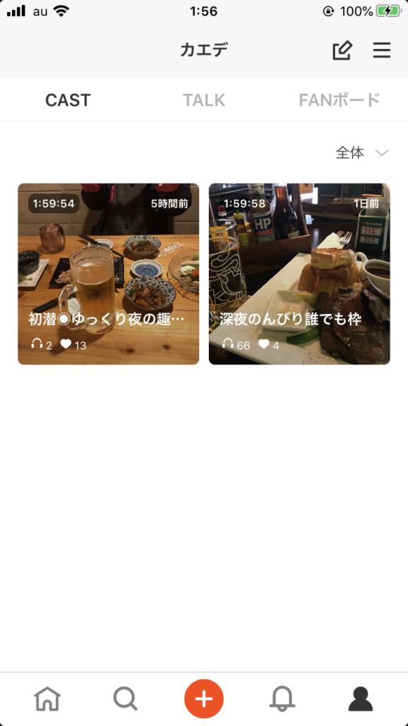 スプーン アプリ